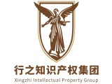 行之知识产权集团-商标注册-专利申请
