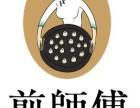 北京煎师傅加盟怎么样 煎师傅加盟费多少钱 煎师傅