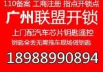 全广州上门开锁 换锁开汽车锁配汽车钥匙 芯片遥控 开保险柜