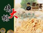 去骨鸡翅包饭 烤米翅包饭台湾夜市热卖小吃