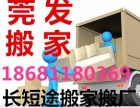 居民搬家,企业搬厂,公司搬迁,货柜装卸,正规注册