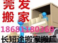 石排搬家公司居民搬家搬钢琴家具空调拆装长途搬家随叫随到