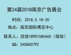 2018南京广告展会(第24届)