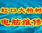 上海虹口大柏树电脑上门diy装机硬盘U盘数据恢复维修网络布线
