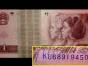 黑龙江回收求购各种老年代纸币