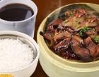 中式快餐加盟 舌尖上的快餐