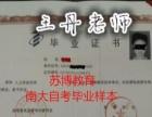 苏博教育南京大学自考专升本