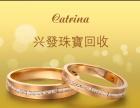 重庆南川钻石高价回收 名表名包上门收购