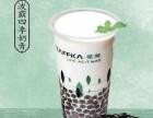TEAFFKA茶芙加盟费多少?TEAFFKA茶芙怎么样?