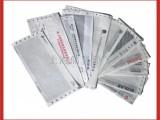 保密信封印刷薪资单印刷上海保密薪资单印刷厂