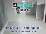 家用pvc地板,办公室塑胶地板,同质透心pvc地板