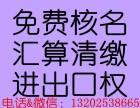 广州公司注册申请服务 代理记账 税务代理 资质代办