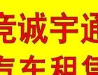 南京汽车租赁、大巴租赁、旅游、商务会展、企业用车