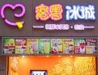 武汉蜜雪冰城加盟费多少 投资金额 1-5万元