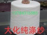 仿大化涤纶纱生产厂家