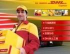 银川DHL国际快递