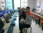 惠州惠城电脑办公班,一对一教学包学会