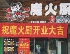 新派炭火干锅牛蛙/烤鱼加盟/魔火厨加盟