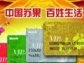 南京佳信长期求购苏果卡金鹰中央卡、德基卡、移动卡等