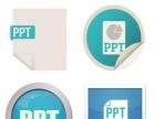 设计制作各类PPT,述职报告,课件,宣传广告,竞聘课件等