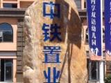 青岛实木牌匾雕刻 手工刻字 石头手工雕刻 篆刻