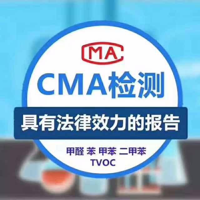 厦门专业甲醛检测,除甲醛,可出CMA报告