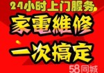 徐州上门维修:空调 洗衣机 壁挂炉 热水器 太阳能 油烟机等