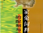 景色年华农业图书家兔饲料的配制与配方