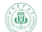 成人大专、本科、夜大、专升本就到四川农大彭州学习中心 地址: