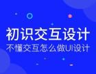 上海UI设计培训 AE培训 Adobe软件培训