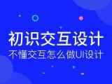 上海南汇UI设计培训学校 专业ui设计培训 小班制实战授课