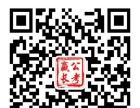 公考营唐山市直事业编考试辅导培训!