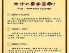 北京小夫子国学馆 教育机构 0加盟费