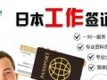 日本,韩国工作签证申请
