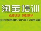 番禺淘宝开店培训学费,广州电子商务培训机构哪里找