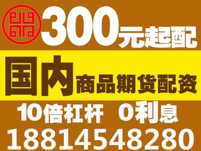 天津恒指期货配资3000起,零利息,手续费全国超低