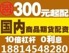 扬州国内原油期货配资哪家平台正规-4000元开账户-0利息