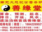 汕头算命 起名 调风水 道法治病(实.虚.癔)首选善缘堂