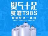 蒸汽熨烫一体机 服装智能整烫设备认准汉明威熨霸T98S