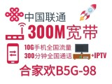 大连联通宽带安装 300M光纤 2020新优惠资费