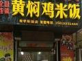 古莲花池 府学后街26号 酒楼餐饮 商业街卖场