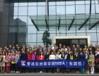 东莞哪里有EMBA总裁班?松山湖有EMBA班读学费3.8万元