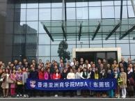 东莞读MBA管理学习班,学费2.58万,松山湖周天上课