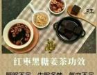 又木红枣黑糖姜茶广东佛山招代理加盟 冷饮热饮