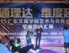 草根旺城冠名赞助广东文理学院成功举办毕业作品汇展