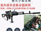 室外射击游乐气炮户外游乐场气炮-新式小狙击炮
