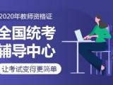 扬州当地的教师资格证培训