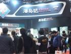 武汉港岛记加盟官网港岛记加盟店加盟费是多少