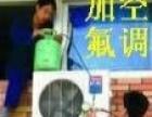 思明区软件园、前埔、蔡塘、瑞景空调清洗、专业清洗空