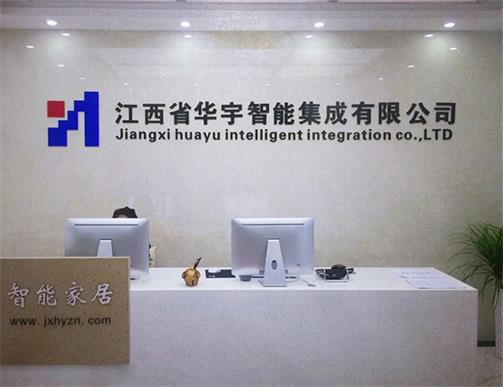 华宇智能提供安防监控 楼宇对讲等弱电服务